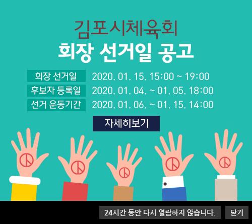 김포시체육회회장 선거일 공고 02 - 복사본.jpg