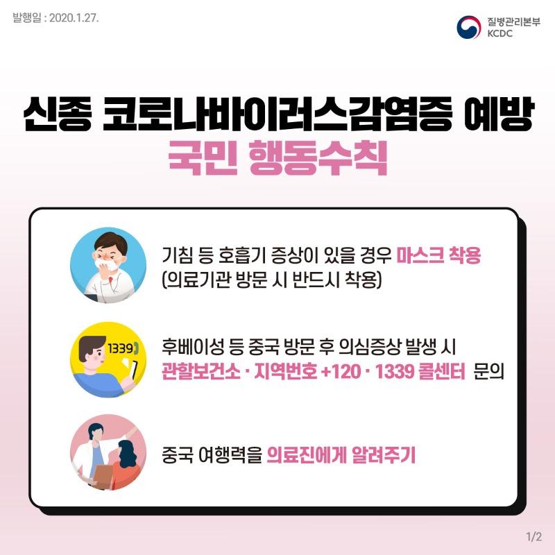 20200129_국민행동수칙_신종코로나_원본_수정2.jpg