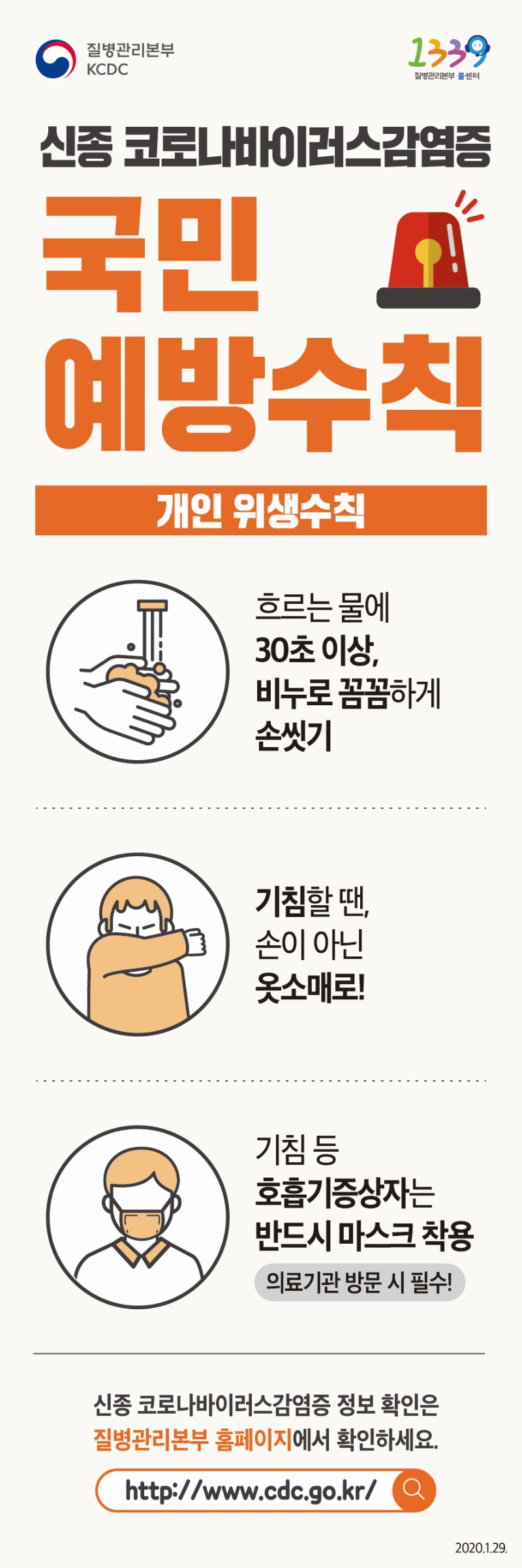 0129 X배너용_신종 코로나바이러스감염증 국민예방수칙(개인위생)_국문.jpg